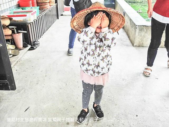 童話村生態渡假農場 宜蘭親子體驗活動 66