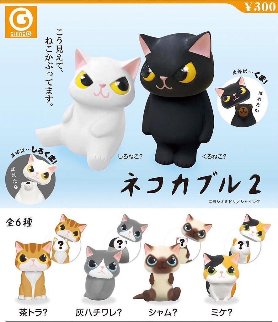 到底是什麼動物藏在頭套下? SHINEG x Midori Yoshio 超可愛轉蛋第二彈「偽裝貓頭套2(ネコカブル2)」情報公開!