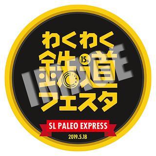 わくわく鉄道フェスタ★SLパレオエクスプレス用ヘッドマーク