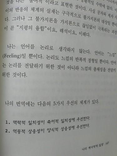독서노트 | 도올논어1