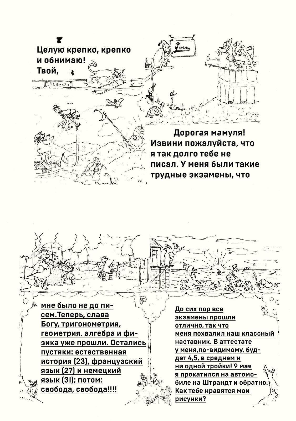 1914. «Послание Маменьке накануне I мировой войны». Рига.