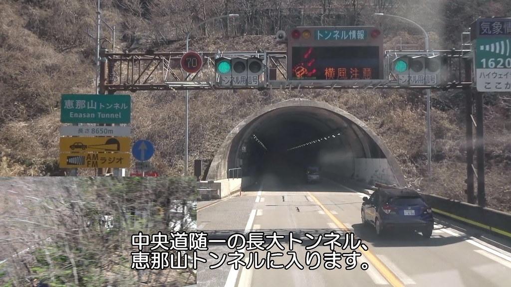 20190324_02_03恵那山トンネル