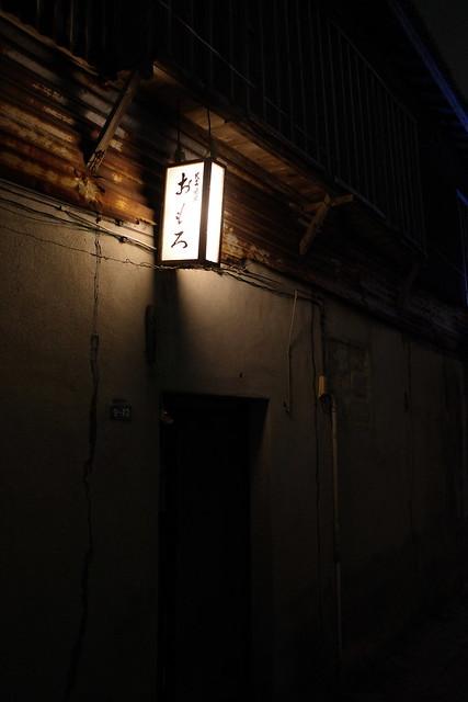 3泊4日沖縄の旅(4)〜民芸酒場おもろ(那覇・桜坂)