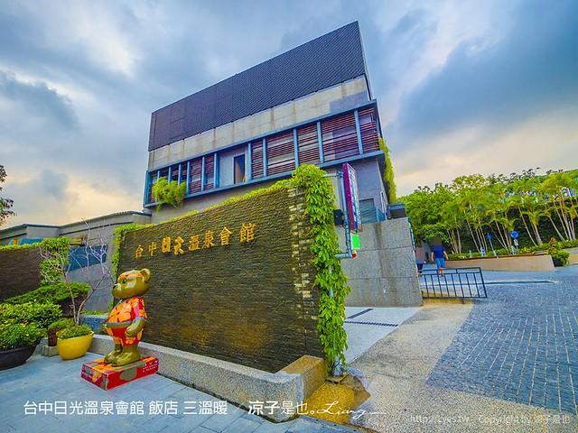 台中日光溫泉會館 飯店 三溫暖 7