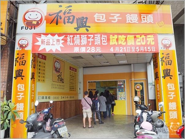 福興(福記)包子饅頭店 (3)