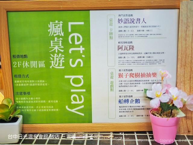 台中日光溫泉會館 飯店 三溫暖 76