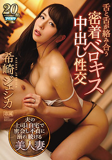 IPX-312 Tongue And Tongue Are Intertwined Close Contact Berokisu Creampie Sexual Intercourse Jessica Nozaki Beautiful Wife Who Keeps Close At Her Boss's Boss And Is Drowned