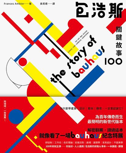 《包浩斯關鍵故事100》封面 | by 準建築人手札網站 Forgemind ArchiMedia