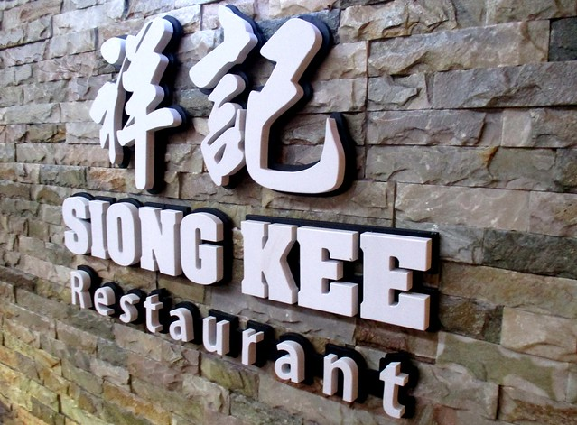 Siong Kee Restaurant