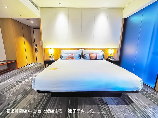 雅樂軒酒店 中山 台北飯店住宿 12
