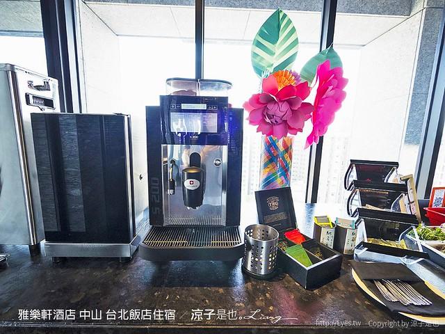 雅樂軒酒店 中山 台北飯店住宿 59