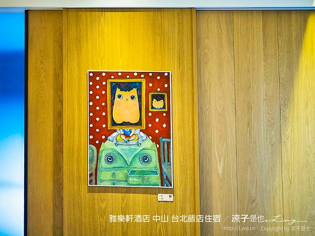 雅樂軒酒店 中山 台北飯店住宿 95