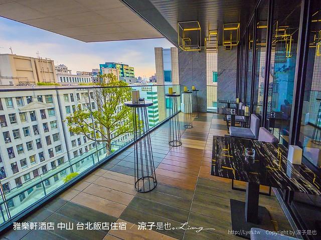 雅樂軒酒店 中山 台北飯店住宿 112