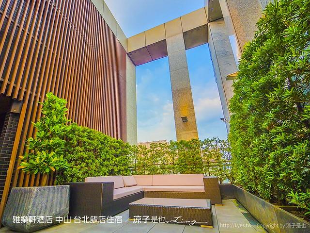 雅樂軒酒店 中山 台北飯店住宿 116