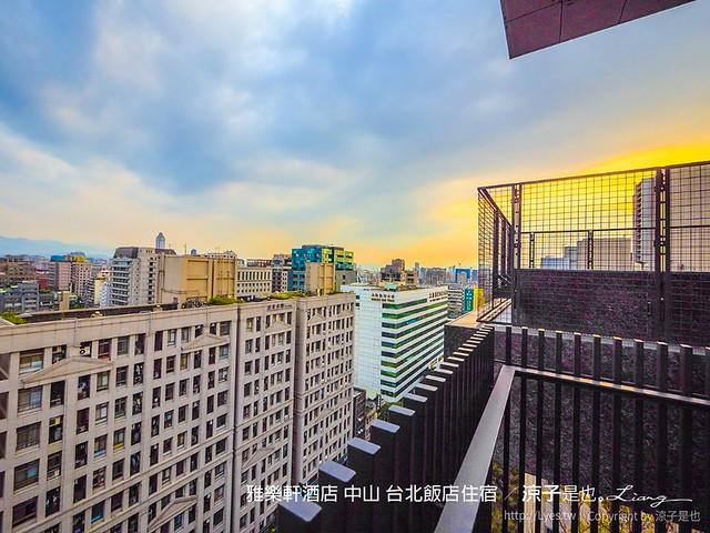 雅樂軒酒店 中山 台北飯店住宿 119