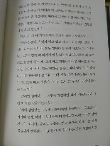 독서노트 | 버선발이야기2