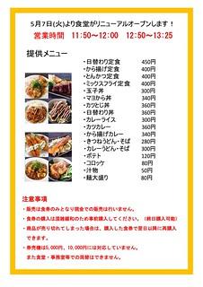 滋賀学園オープンPOP