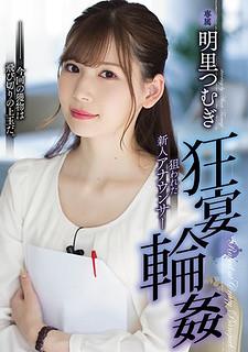 SHKD-856 Rookie Gangbang Targeted Rookie Announcer Akari Sato Tsumugi