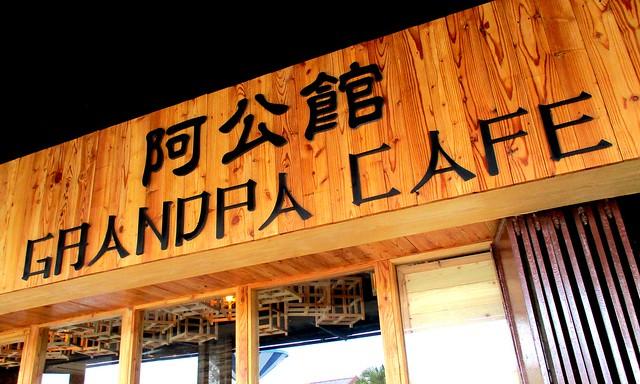 Grandpa Cafe