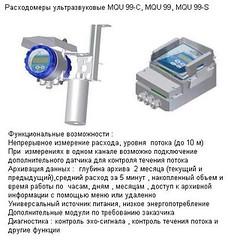 Расходомеры MQU функциональные возможности
