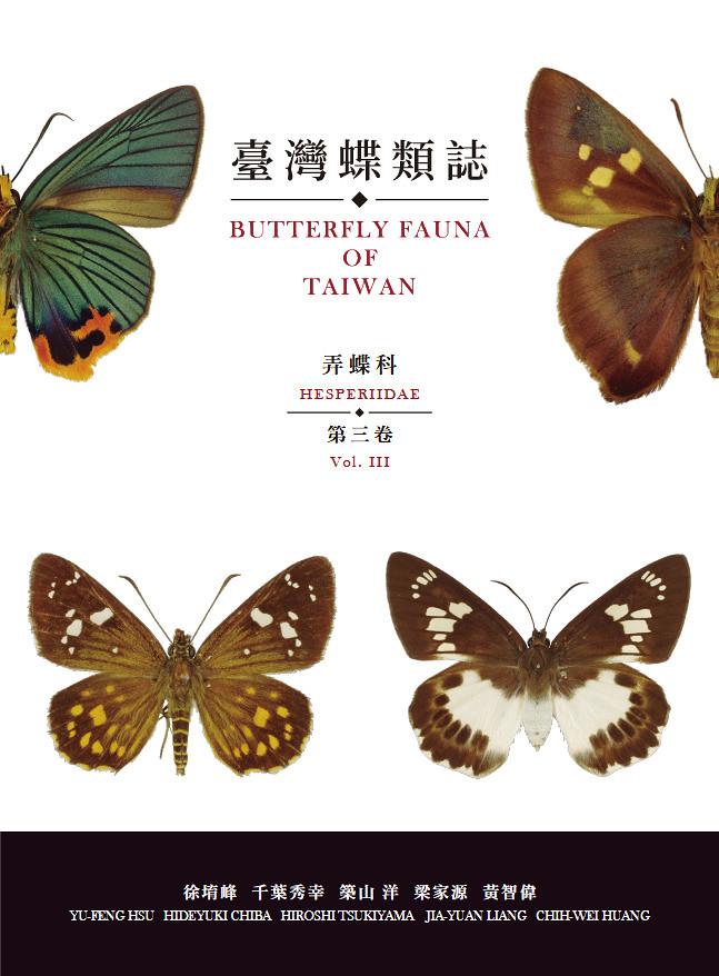 台灣蝶類誌第三卷弄蝶科書封。圖片來源:林務局提供