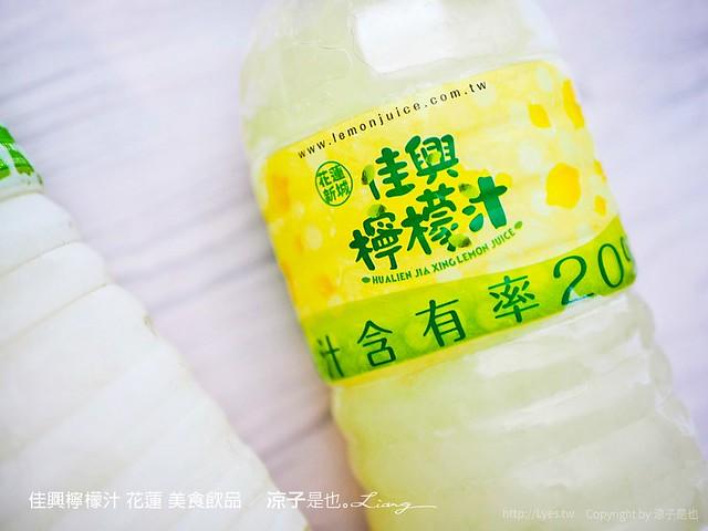 佳興檸檬汁 花蓮 美食飲品 12