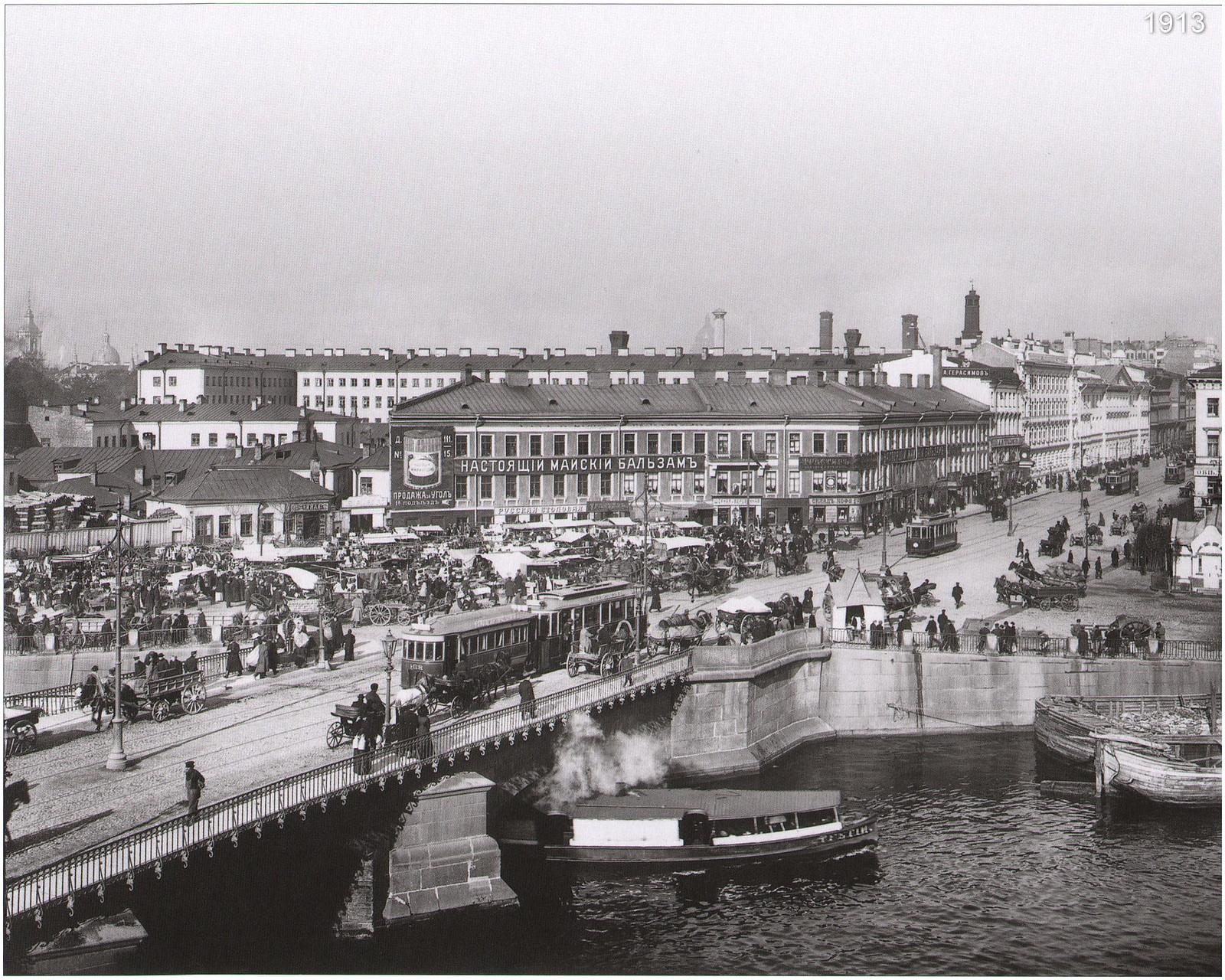 Обуховский мост через Фонтанку