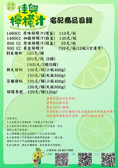 佳興冰果室菜單 檸檬汁-1