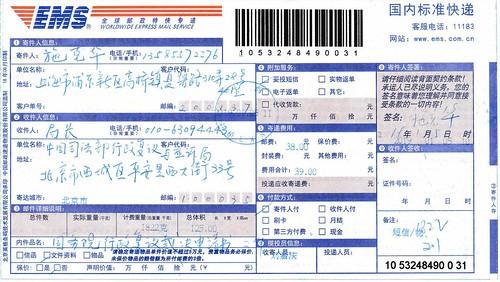 P2-3-20190105-国务院裁决申请书邮寄凭证-浦东