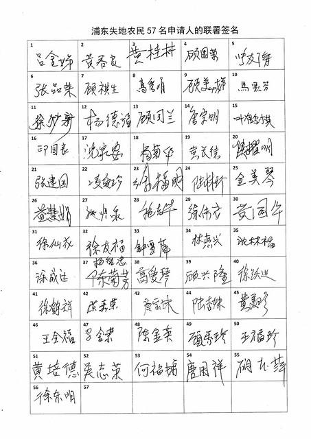 P2-2-20190105-浦东失地农民申请人联署签名