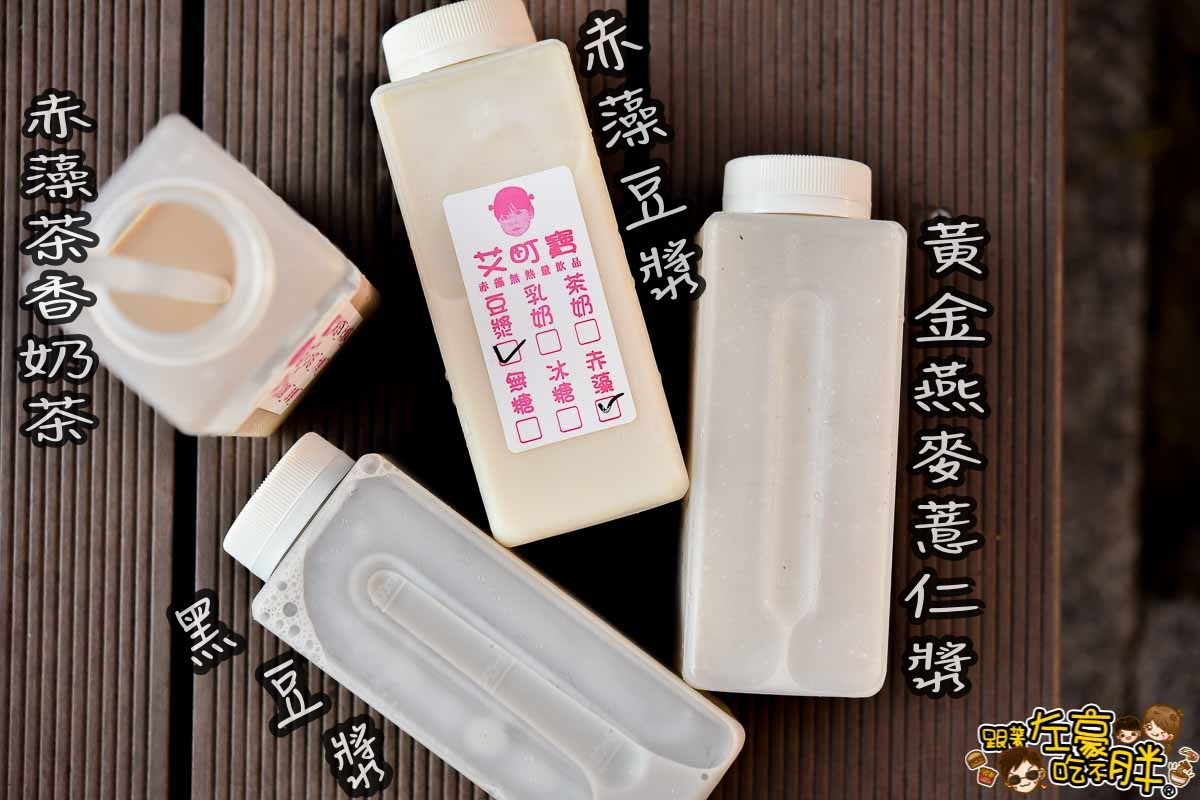 艾町寶 赤藻熱量卡豆漿飲品-30