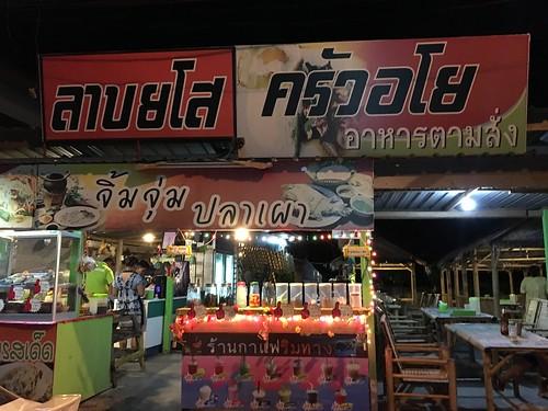 コサムイ タイ語オンリーのイサーン食堂