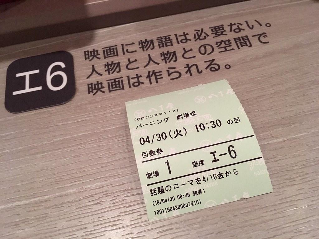 「バーニング 劇場版」鑑賞@サロンシネマ