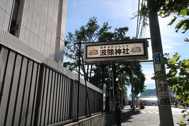 namiyokejinja_003