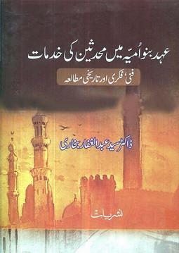 Ahad Banu Umayya Mein Muhaddiseen Ki Khidmaat by Dr.Sayyad Abdul Ghaffar bukhari Download PDF
