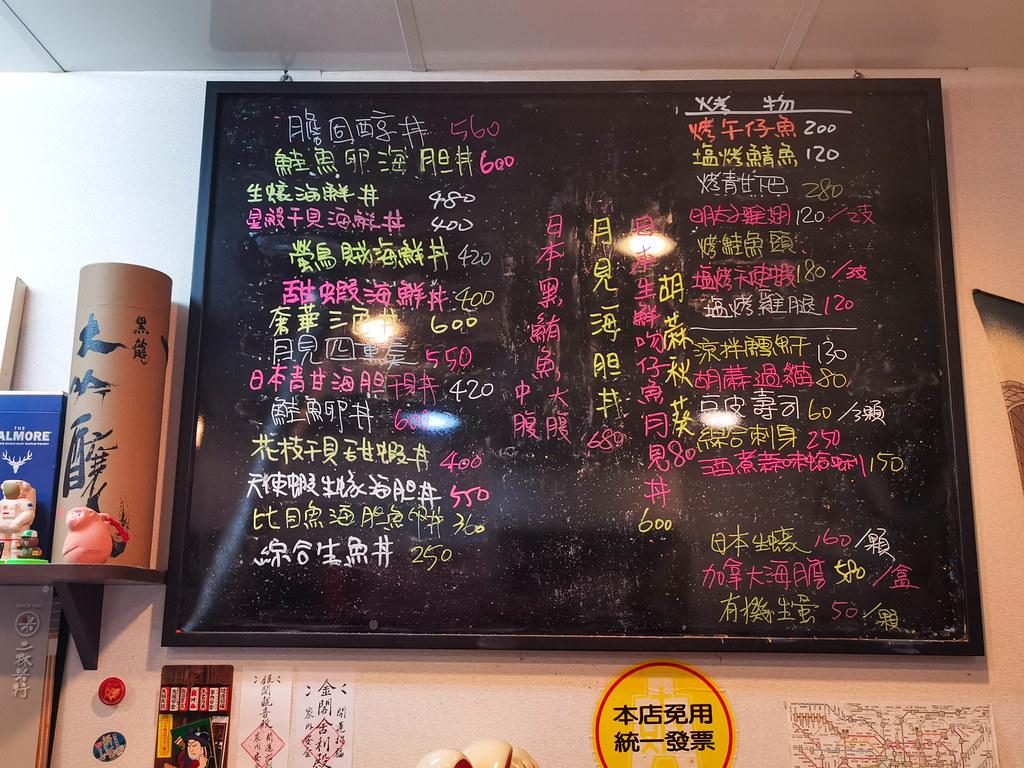 揚日式料理(生魚片蓋飯) (5)