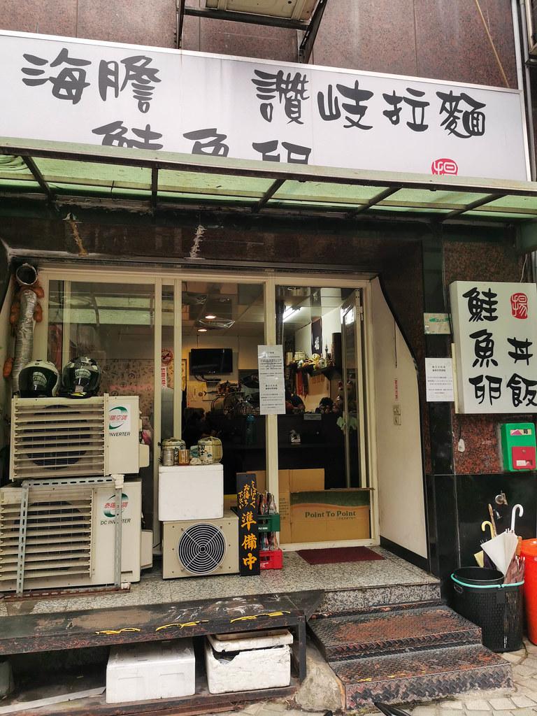 揚日式料理(生魚片蓋飯) (2)