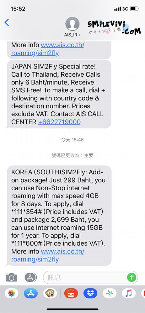分享∥出國旅行上網不煩惱AIS SIM2FLY多國上網卡之4G亞洲中文版使用、儲值 8 47823688081 a275ef4363 o