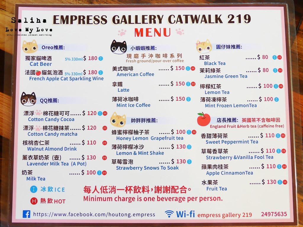猴硐Empress Gallery Catwalk 219有貓咪咖啡館下午茶菜單價位menu (2)