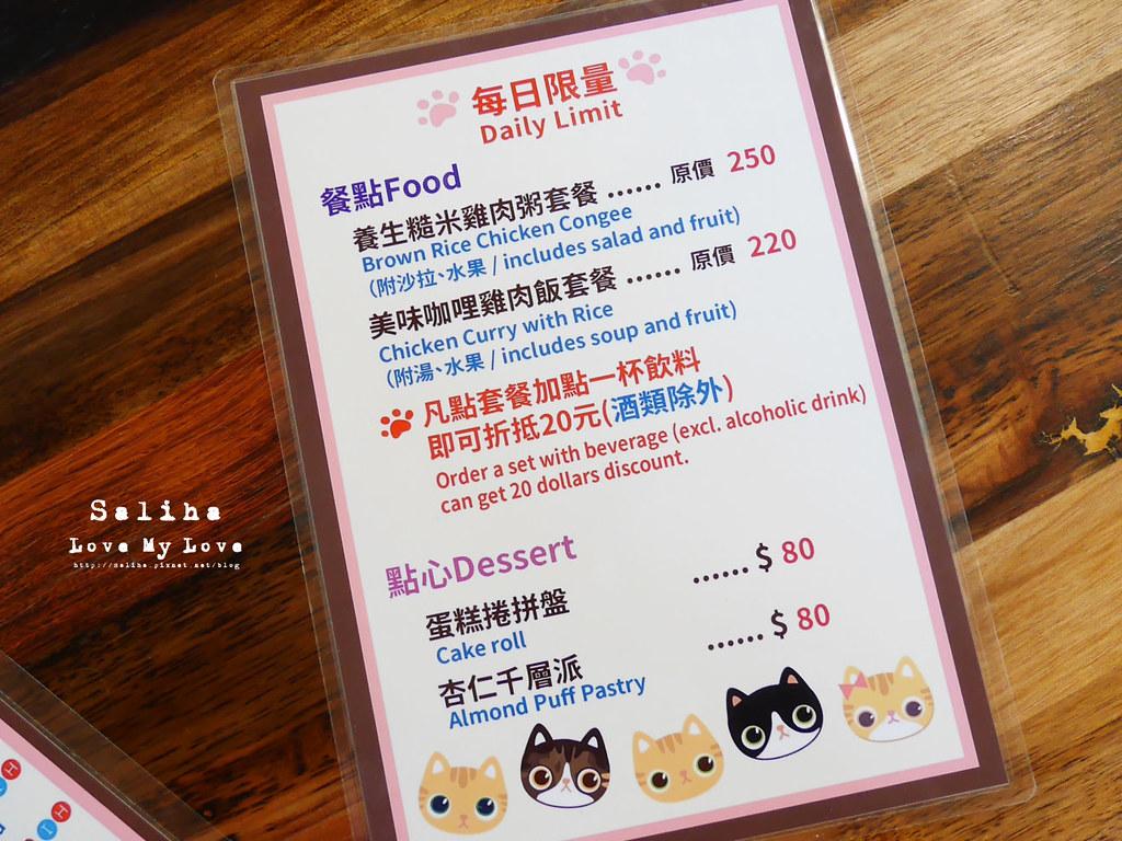 猴硐Empress Gallery Catwalk 219有貓咪咖啡館下午茶菜單價位menu (1)