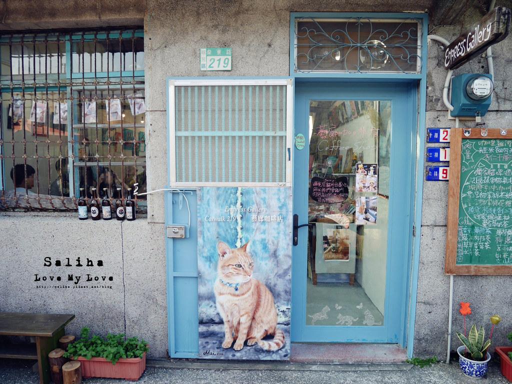 猴硐Empress Gallery Catwalk 219有貓咪咖啡館下午茶 (24)