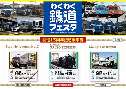 【イベント限定記念乗車券】わくわく鉄道フェスタ開催15周年記念乗車券