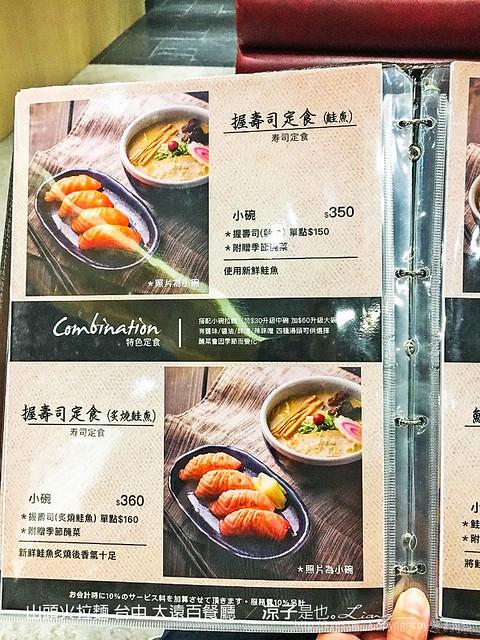 山頭火拉麵 台中 大遠百餐廳  10