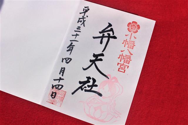 obatahachiman-gosyuin048