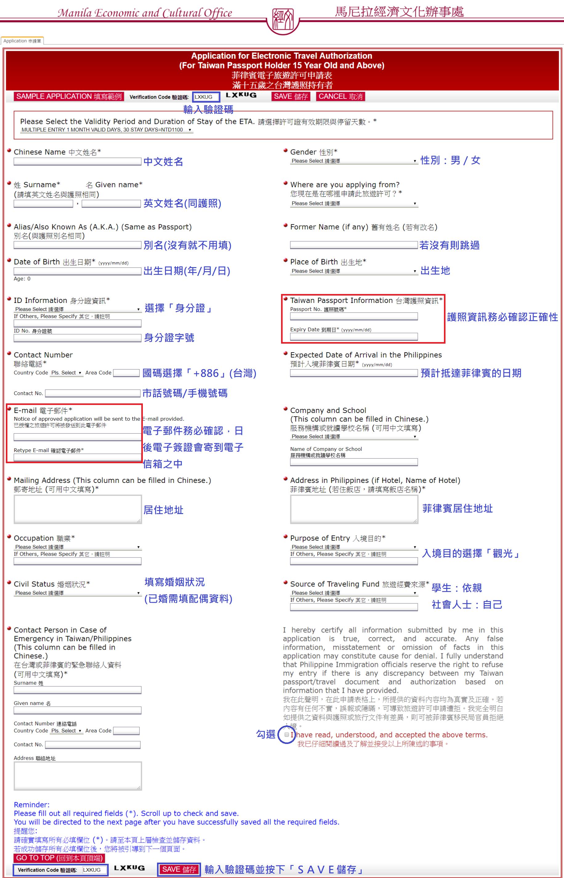 電子簽證申請步驟4