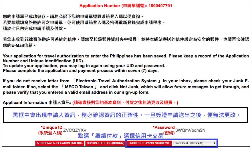 電子簽證申請6