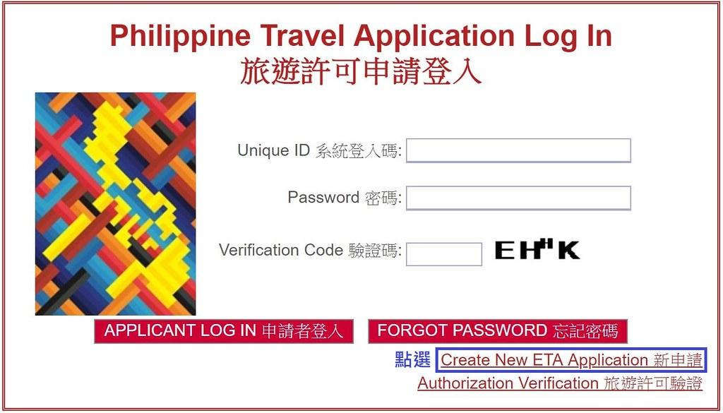 電子簽證申請1