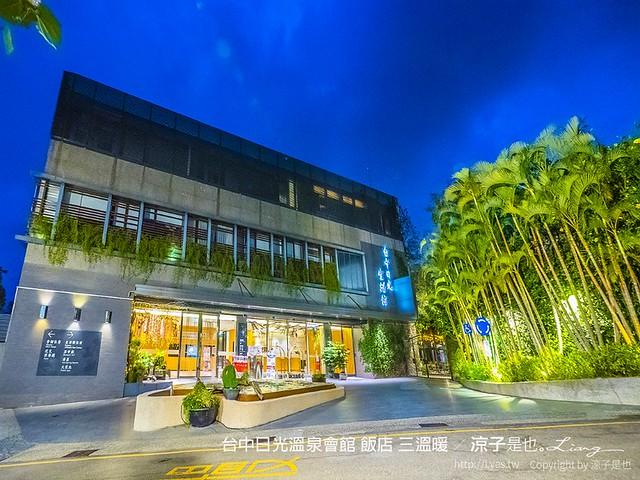 台中日光溫泉會館 飯店 三溫暖 8