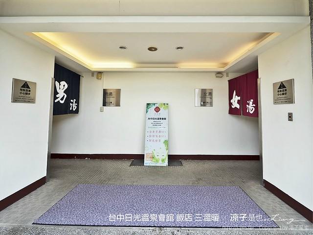 台中日光溫泉會館 飯店 三溫暖 118
