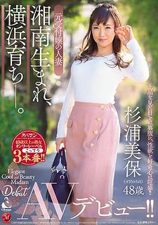 OBA-386 Born Shonan, Raised In Yokohama. Married Sugiura Miho 48-year-old AV Debut Of The Original Reception Desk Miss! !